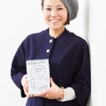 佐藤亜沙美(デザイナー)と夫滝口悠生のプロフィール!2人の年収と馴れ初めは?【セブンルール】