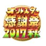 【オールスター感謝祭2017秋】赤坂5丁目ミニマラソンの優勝者や順位とハンデは?ファラーの結果は?