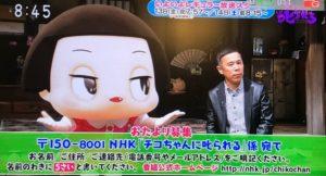 NHK「チコちゃんに叱られる」